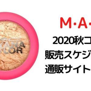 M·A·C(マック)【2020新作秋コスメを確実にGET!】予約・販売スケジュールまとめ