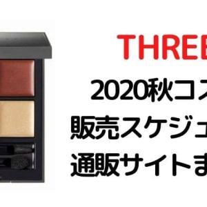 THREE(スリー)【2020新作秋コスメを確実にGET!】予約・販売スケジュールまとめ