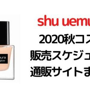 シュウウエムラ【2020新作秋コスメを確実にGET!】予約・販売スケジュールまとめ