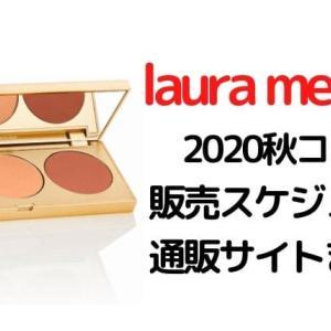 ローラメルシエ【2020新作秋コスメを確実にGET!】予約・販売スケジュールまとめ