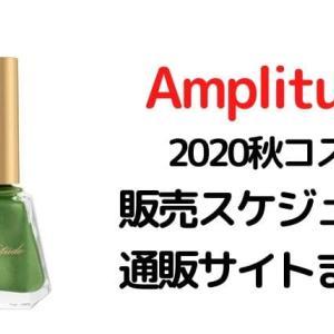 アンプリチュード【2020新作秋コスメを確実にGET!】予約・販売スケジュールまとめ