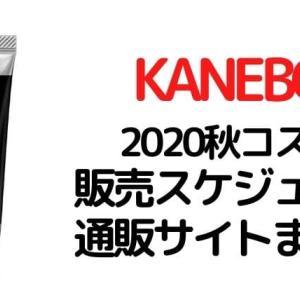 カネボウ(KANEBO)【2020新作秋コスメを確実にGET!】予約・販売スケジュールまとめ