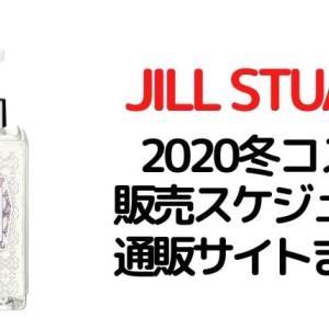 ジルスチュアート【冬新作コスメ2020を確実にGET!】予約・販売スケジュールまとめ