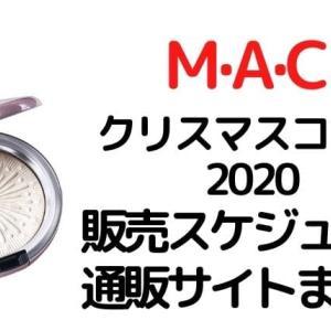 M·A·C(マック)【2020クリスマスコフレ&コスメを確実にGET!】予約・販売スケジュールまとめ