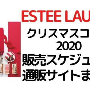 エスティ ローダー【2020クリスマスコフレ&コスメを確実にGET!】予約・販売スケジュールまとめ