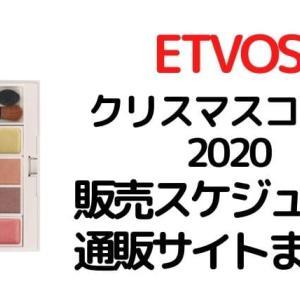エトヴォス【2020クリスマスコフレを確実にGET!】予約・販売スケジュールまとめ