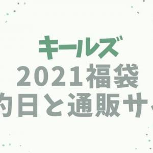 キールズ【2021福袋/ハッピーバッグ】予約日・ネット通販サイト&中身ネタバレ!購入方法