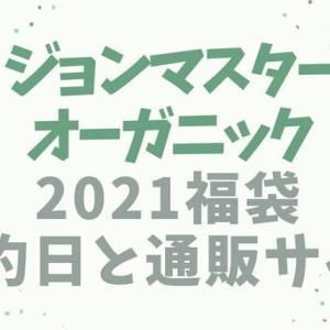 ジョンマスターオーガニック【2021福袋/ハッピーバッグ】予約日・ネット通販サイト&中身ネタバレ!購入方法