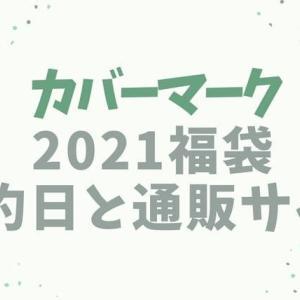 カバーマーク【2021福袋/ハッピーバッグ】予約日・ネット通販サイト&中身ネタバレ!購入方法