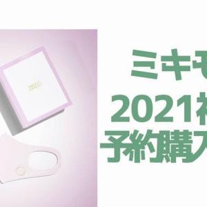 ミキモト【福袋2021/ハッピーバッグ】予約・通販サイト&中身ネタバレ!人気スキンケア現品入り