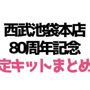 【西武池袋本店80周年記念】限定キットまとめ RMK/スック/ジバンシイ/クラランス/シュウウエムラ/ランコムなど