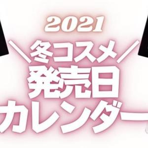 冬コスメ2021発売日カレンダー【随時更新】デパコス・プチプラ・韓国コスメ