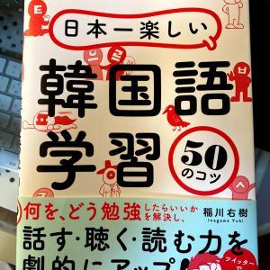 日本一楽しい 韓国語学習 50のコツ