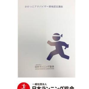 かけっこアドバイザー養成講座 22日(土)