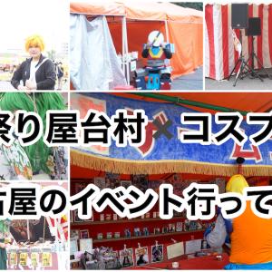 《お祭り屋台村×コスプレ》名古屋でイベントは大丈夫?コスプレイベント行ってきたので聞いてほしい
