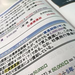 今日は勉強