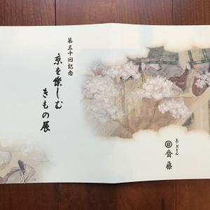 3月六本木陳列会