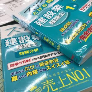 勉強、再開