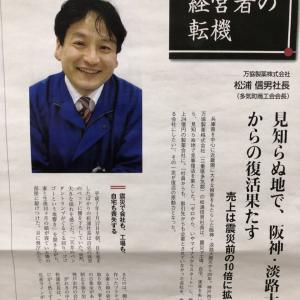 万協製薬(株) フィギュア博物館 三重県多気