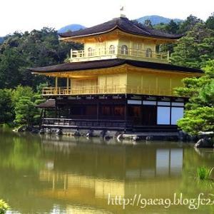 ★京都に暮らして43年 【私の人生の中での最高の決断】