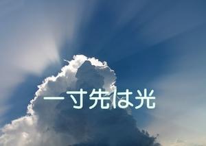 【一寸先は光!☆!☆!】