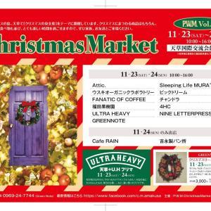 クリスマスマーケット開催します!