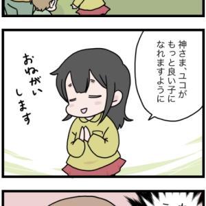 ユコのお願い・1