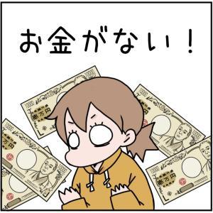 楽天スーパーセール後のカード請求額