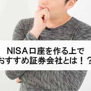 NISA口座を作る上でおすすめの証券会社はどこか?実体験も踏まえて解説!!