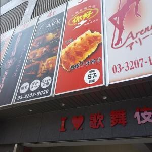《番外編》新宿歌舞伎町の飲食店の話。
