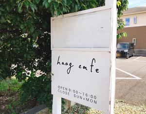 ハーグカフェ