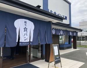 HARE/PAN  浜松将監町店