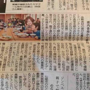 北國新聞、中日新聞にてー!