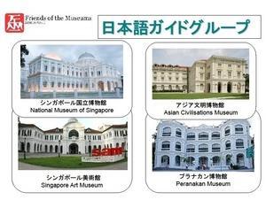 207/ SingaporeでMuseum Guideをしてみませんか?
