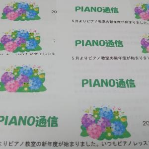 ピアノ教室だよりを配布