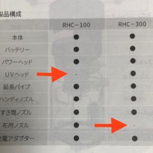 ☆ダニ対策の掃除機☆レイコップ☆RHC-100とRHC-300の違い☆UVヘッドがあるかないかだけ☆RH-100を勧める理由☆