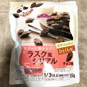 ☆トップバリュー☆ラスク風シリアル チョコ味☆口コミ☆食べてみた☆間食☆ちょこっとおやつ☆