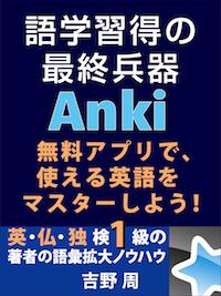 「語学習得の最終兵器 Anki」の間違い修正のお知らせ