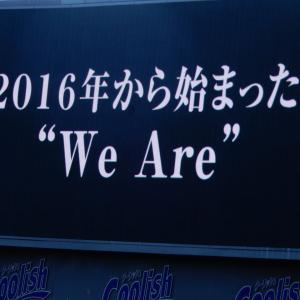 """鈴木大地がやるから、""""We are!"""""""