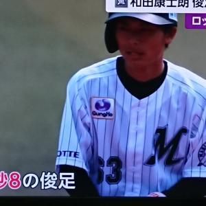 和田コーシロー今日から全国区。