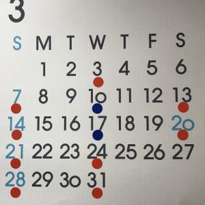 3月の診療予定日です。