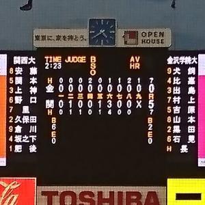 ☆関大快勝 11/18月[神宮大会]金沢学院大-関西大~神宮
