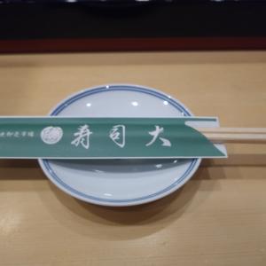 寿司大(豊洲市場)