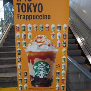 47jimotoフラペチーノ東京