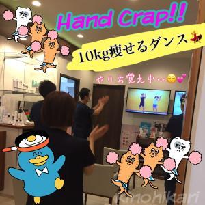 HandCrap!!朝のダンス