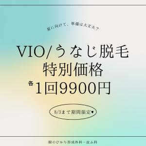 【14日間限定♥】VIO!うなじ!人気部位の9900円キャンペーン本日からです★
