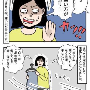 寒いのが苦手(前編)