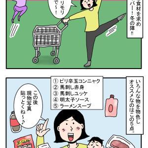 痩せ食材を探しに業務スーパーへ!