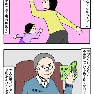 男性のグットクルポイント 後編