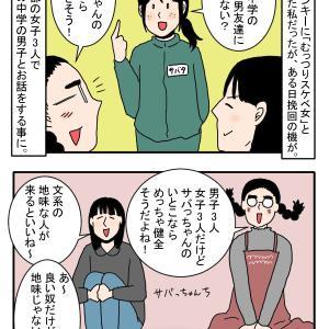 イケメンヤンキー塾 その3